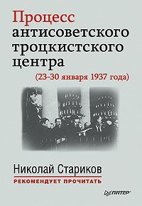 Николай Стариков - Процесс антисоветского троцкистского центра (23-30 января 1937 года)