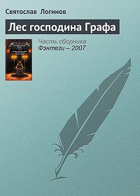 Святослав  Логинов - Лес господина Графа