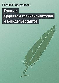 Наталья Сарафанова - Травы с эффектом транквилизаторов и антидепрессантов