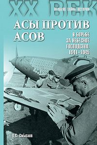О. С. Смыслов -Асы против асов. В борьбе за небесное господство. 1941–1945