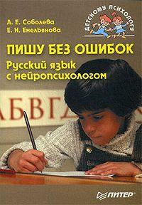 Александра Соболева -Пишу без ошибок. Русский язык с нейропсихологом