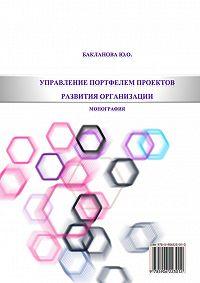 Ю. Бакланова -Управление портфелем проектов развития организации
