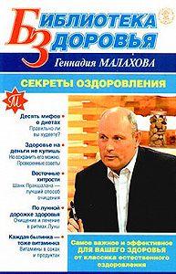 Геннадий Малахов -Секреты оздоровления