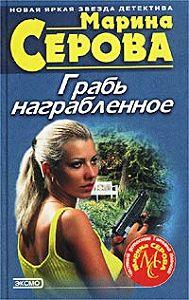 Марина Серова -Грабь награбленное