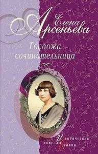 Елена Арсеньева -Любовный роман ее жизни (Наталья Долгорукая)