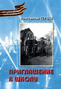 Константин Строев -Приглашение в школу (сборник)
