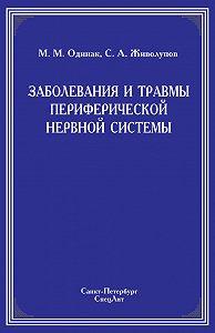 Мирослав Одинак -Заболевания и травмы периферической нервной системы