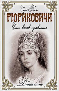 Сара Блейк - Рюриковичи. Семь веков правления