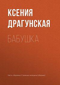 Ксения Драгунская -Бабушка