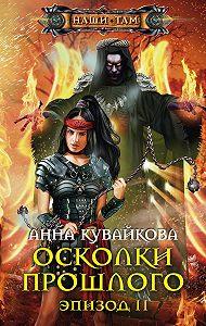 Анна Кувайкова -Осколки прошлого. Эпизод II