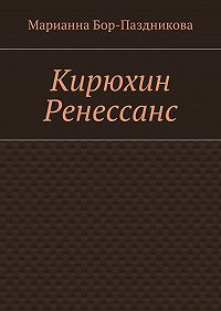 Марианна Бор-Паздникова -Кирюхин Ренессанс