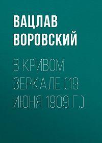 Вацлав Воровский -В кривом зеркале (19 июня 1909 г.)