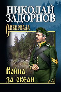 Николай Задорнов -Война за океан