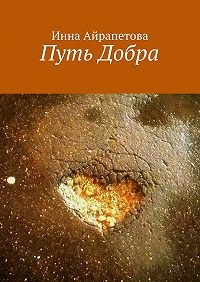 Инна Айрапетова -Путь Добра