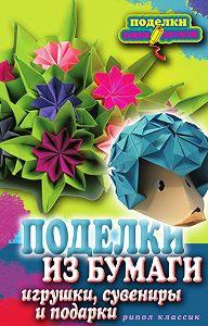 Е. А. Каминская - Поделки из бумаги, игрушки, сувениры и подарки