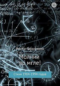 Виктор Балдоржиев -Молнии во мгле!