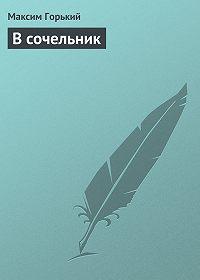 Максим Горький - В сочельник