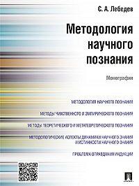 Сергей Александрович Лебедев -Методология научного познания. Монография
