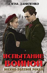 Алена Даниленко -Испытание войной