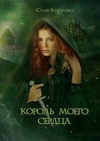 Юлия Вакилова - Король моего сердца