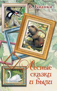 Виталий Бианки -Лесные сказки и были (сборник)