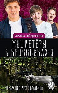 Ирина Фёдорова -Призраки старого кладбища