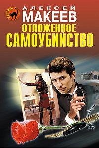 Алексей Макеев -Отложенное самоубийство
