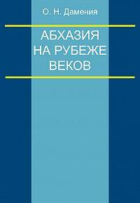 Олег Дамениа - Абхазия на рубеже веков (опыт понятийного анализа)