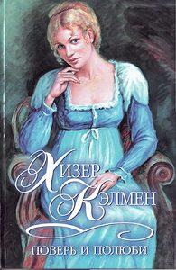 Хизер Кэлмен -Поверь и полюби