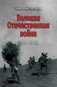 Николай Потапов -Великая Отечественная Война. 1941–1945 (сборник)