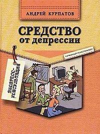 Андрей Курпатов -Средство от депрессии