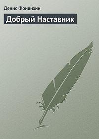 Денис Фонвизин -Добрый Наставник