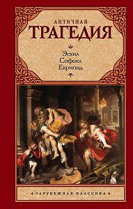 Софокл -Античная трагедия