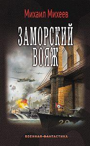 Михаил Михеев -Заморский вояж