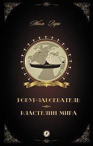 Жюль Верн - Робур-Завоеватель. Властелин мира (сборник)