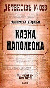 Александр Арсаньев -Казна Наполеона