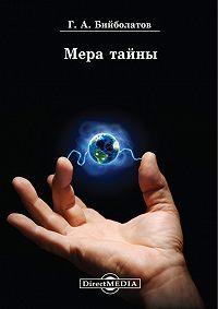 Гасан Бийболатов -Мера тайны