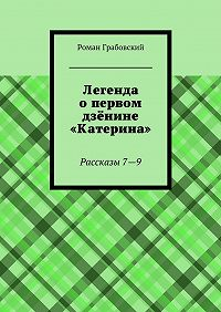Роман Грабовский -Легенда опервом дзёнине «Катерина». Рассказы7—9
