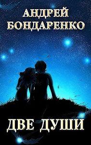 Андрей Бондаренко -Две души: сборник стихотворений