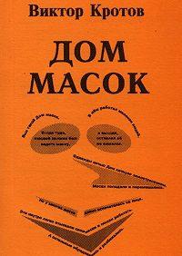 Виктор Кротов -Дом масок. Сказки-притчи