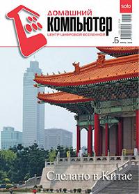 Домашний_компьютер -Домашний компьютер № 6 (120) 2006