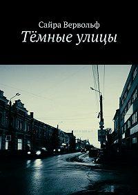 Сайра Вервольф -Тёмные улицы