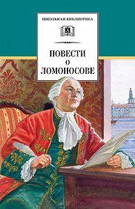 Сергей Андреев-Кривич - Повести о Ломоносове (сборник)