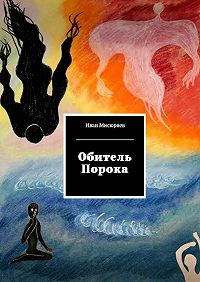 Иван Мисюряев - Обитель Порока