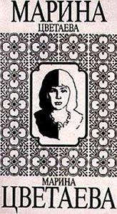 Марина Цветаева -Поэма лестницы
