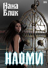 Нана Блик -Наоми