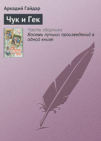 Аркадий Гайдар -Чук и Гек