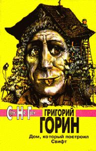 Григорий Горин -Сауна