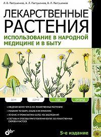Владимир Пастушенков -Лекарственные растения. Использование в народной медицине и в быту