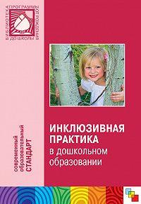 Коллектив Авторов - Инклюзивная практика в дошкольном образовании. Пособие для педагогов дошкольных учреждений